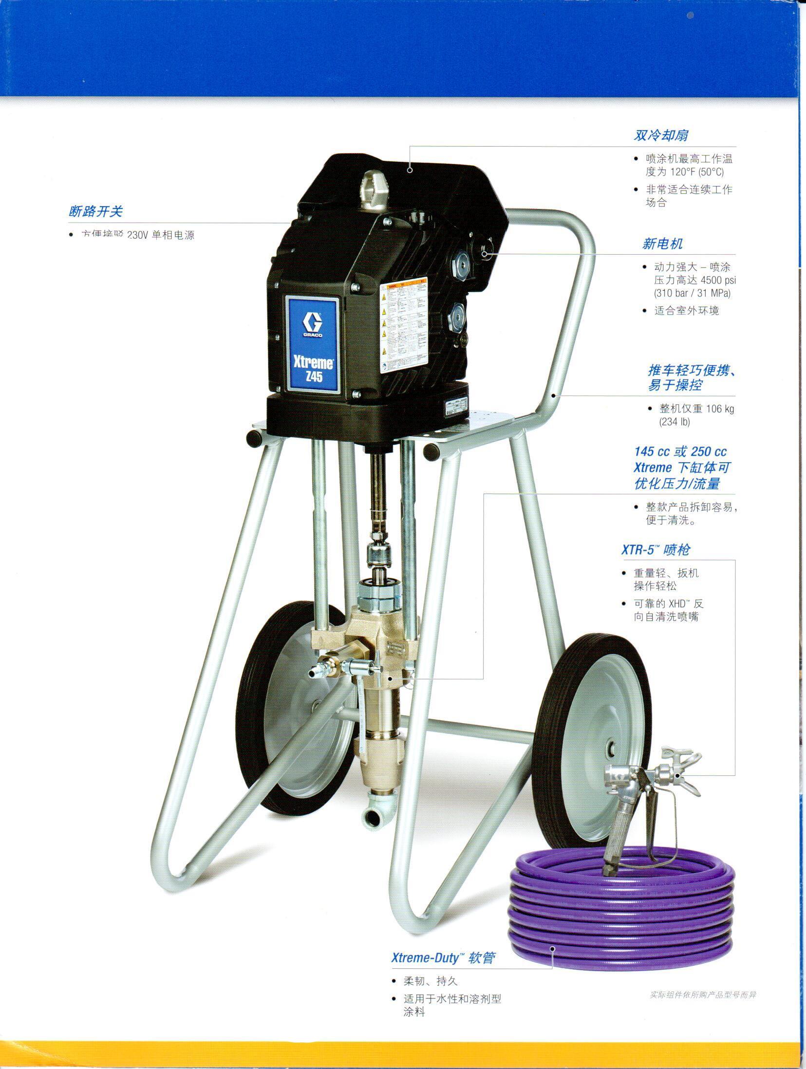 YSZ45系列电动防水涂料喷涂机--让防水涂料喷涂事半功倍 1.功能特点: • 最大工作压力:4500psi(31Mpa,310bar) •均匀喷涂防水涂料,提供平顺稳定的喷幅 •与手动滚涂相比,可提升表面质量,减少裂纹、气泡和返工 •人力成本比使用手动滚筒时节省高达 40% •轻巧便携,重量仅为 106 kg •使用 220V 单相电源 2.